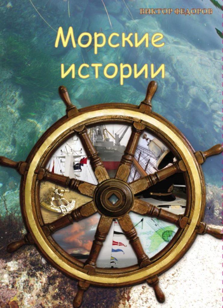 Виктор Федоров. Морские истории